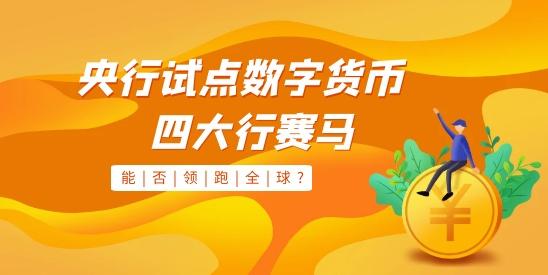 中国数字货币诞生前夜:央行试点 四大行赛马 能否领跑全球?