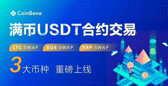 关于CoinBene满币上线EOS-SWAP、LTC-SWAP和XRP-SWAP合约的通知