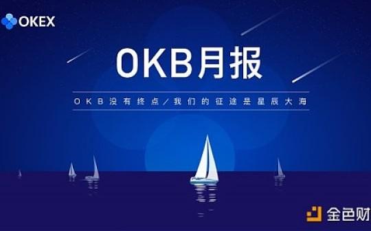 OKB生态建设十一月份月报