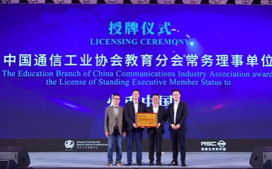 火币中国出任中国通信工业协会教育常务理事单位