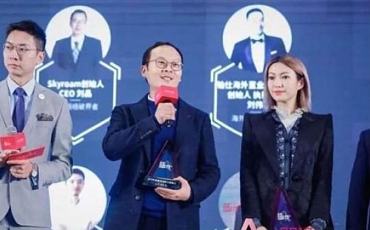 实况:Emma荣获「2019年度最具创新力创始人」称号