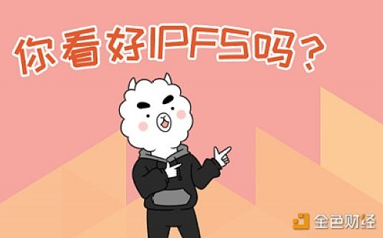 [科普]IPFS技术如何优化现有网络?