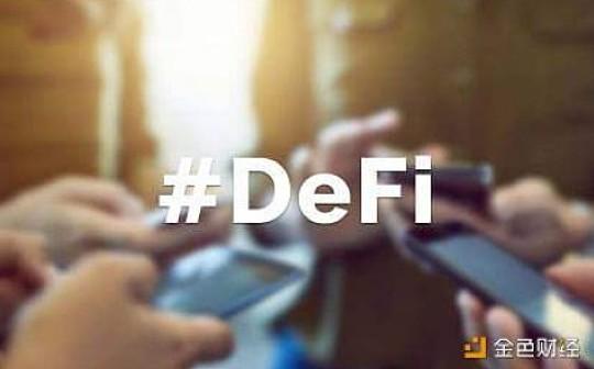 回顾DeFi2019年的发展历程,展望2020