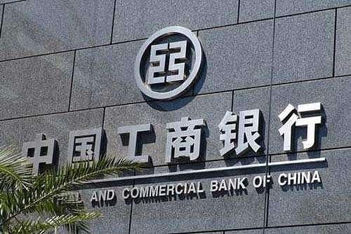 央行数字货币技术路线或已确认 工商银行担以技术重任-宏链财经
