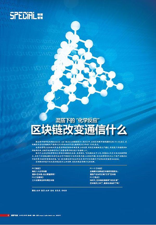 """通信产业报:通信+区块链的""""化学反应"""":走出管道困局?-宏链财经"""