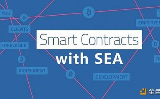 降低合约编写门槛   SEA将智能合约可视化