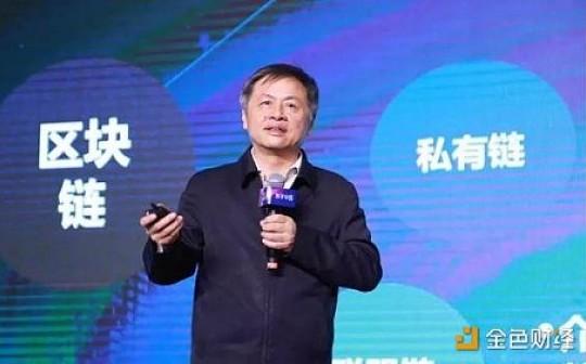 中科院院士郑志明:建设区块链基础平台关系国际话语权
