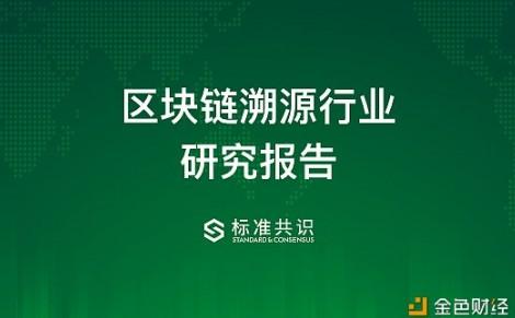 区块链溯源行业研究报告