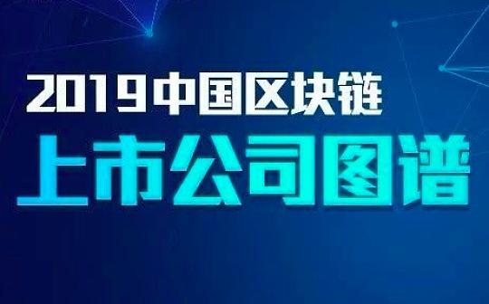 2019年中国区块链上市公司图谱
