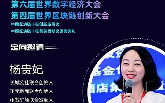 ZYChain联合发起人贵妃老师受邀参加中国商业创新大会暨第四届世界区块链创新大会