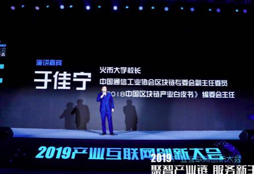 """火币大学于佳宁:""""区块链+""""引发的产业变革影响将是""""互联网+""""10倍以上"""