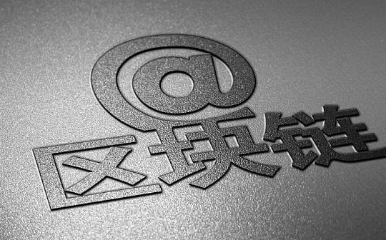 人民日报海外版:区块链创新中国价值链-宏链财经