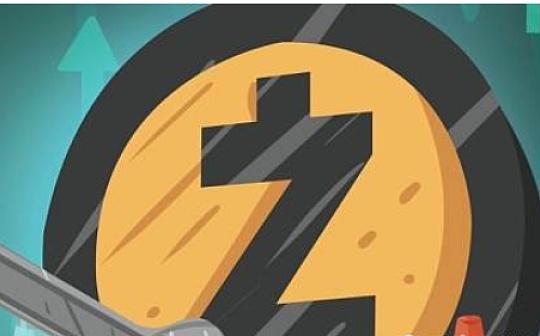 ZEC今日进行Blossom硬分叉 将提升扩展性和交易速度