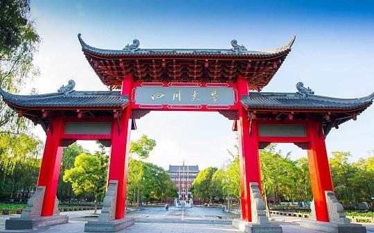推进科技成果转化 四川大学成立区块链研究中心