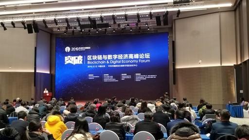 中国科学报:我国区块链领域专利申请量居全球首位