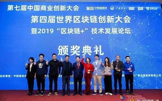 正元链商斩获中国商业创新大会区块链创新应用奖和区块链菁英贡献奖两项大奖
