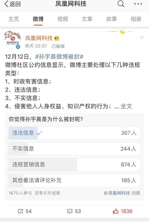 """虚拟货币""""净网""""持续中:何一、孙宇晨微博账户疑被封-宏链财经"""