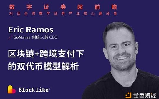 GoMama创始人Eric Ramos:区块链+跨境支付下的双代币模型解析