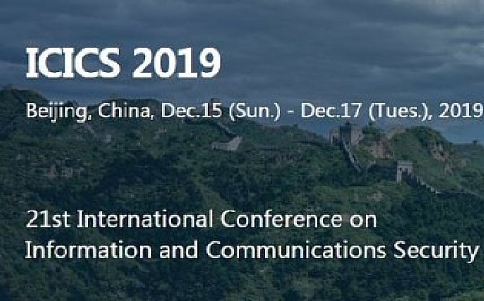 活动预告丨第21届国际信息与通信安全会议(ICICS 2019)