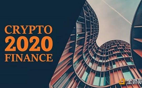 加密金融五大趋势前瞻    2020年谁将引领行业下一轮潮流?
