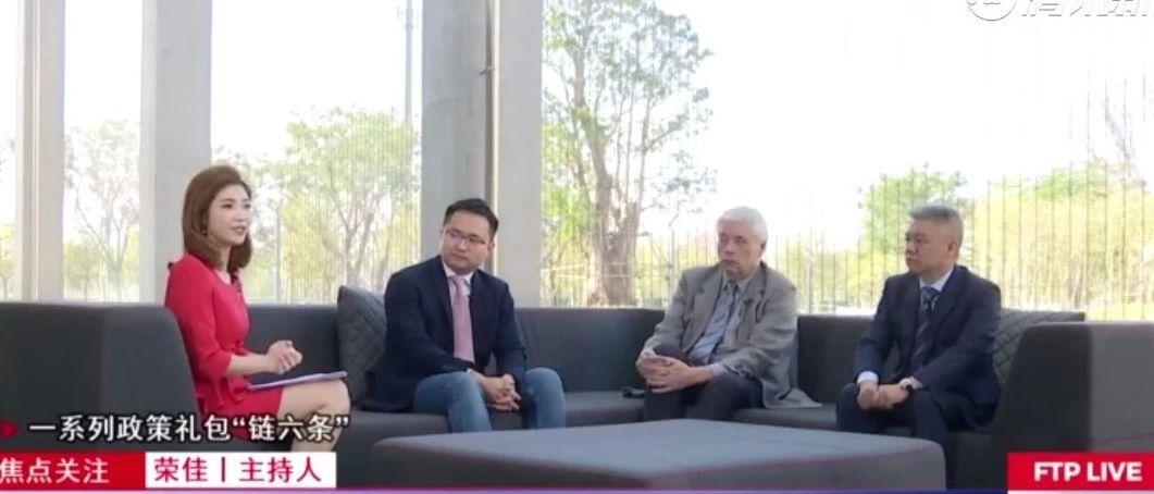 """""""链上海南""""电视访谈之一:区块链如何赋能海南""""数字自由港""""建设?"""