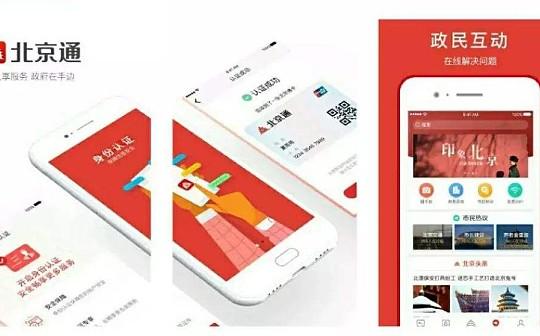 """区块链技术加持 北京实现""""一键""""享用650项政务公共服务"""
