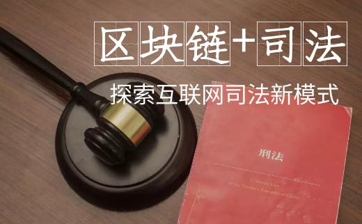 加强司法区块链技术创新 探索互联网司法新模式