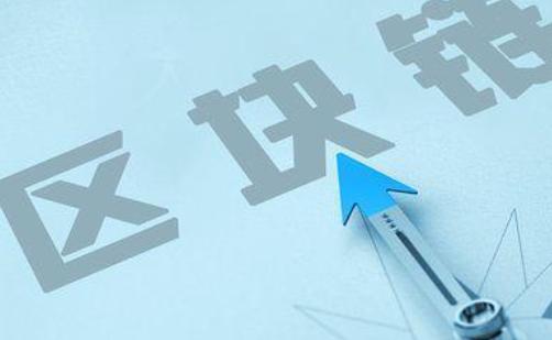 江苏银行副行长:江苏银行不断加深区块链等金融科技运用