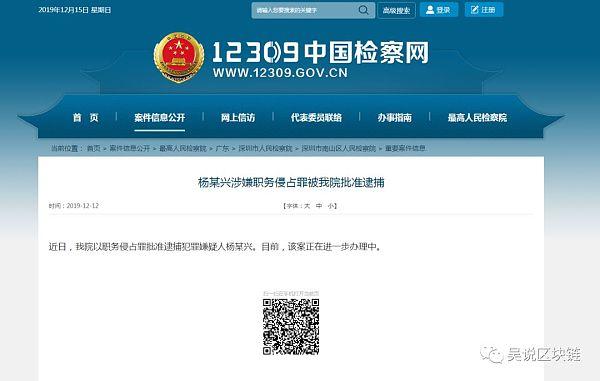 神马矿机杨作兴遭逮捕 疑涉职务侵占-宏链财经