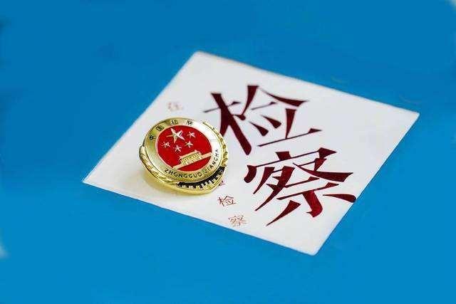 上海市青浦区人民检察院:积极探索将区块链技术运用于新时代检务工作