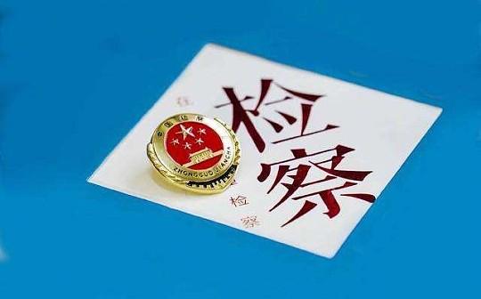 上海市青浦区人民检察院:积极探索将区块链技术运用于新时代检务工作-宏链财经