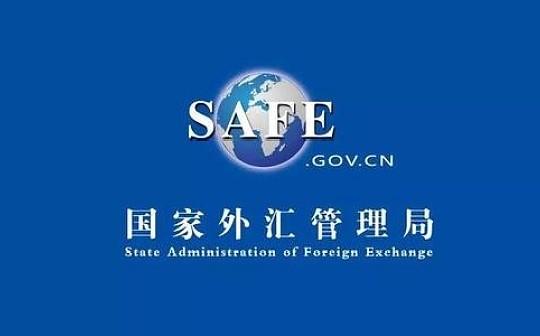 国家外汇管理局:扩大跨境金融区块链服务平台试点范围-宏链财经