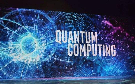 集结区块链等多行业成员 合肥成立全国首个量子计算产业联盟