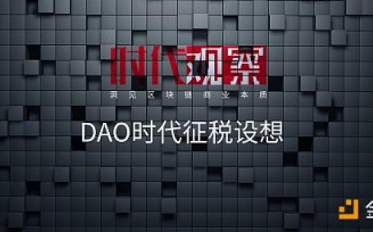 时代观察 | DAO时代征税设想