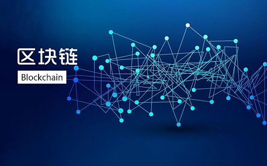 新华社:区块链赋能传统产业助力转型升级