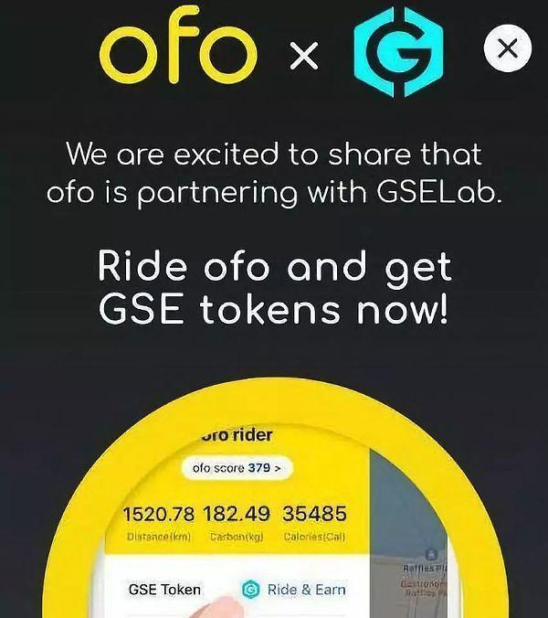 ofo小黄车:从未参与虚拟货币的发行 与GSE Lab之间仅为合作关系-宏链财经