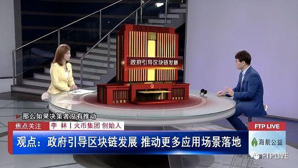 """火币李林解读""""链上海南"""" :政策利好区块链发展 海南未来前景广阔-宏链财经"""