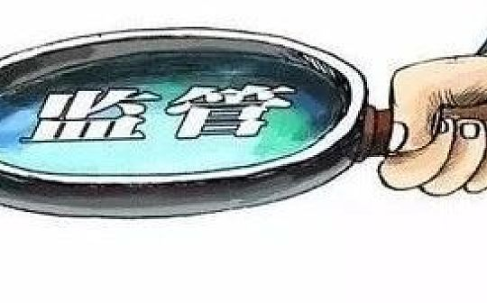 中国市场监管报:数字经济时代的社会信用体系建设-宏链财经