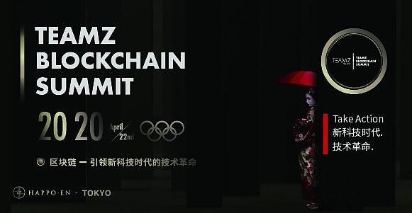第六届TEAMZ区块链峰会2020 区动未来,链接世界