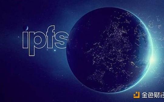 链世纪财经|全方位解读IPFS生态圈 :未来.因IPFS充满无限可能