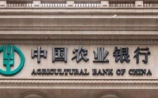 """农业银行落实""""区块链""""大计划 发布首款贸易区块链产品"""
