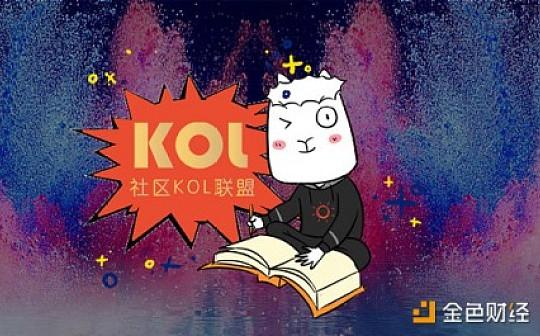 [漫画]社区KOL联盟成立,将带领社区走向共同富裕!