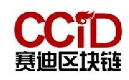 赛迪发布《中国区块链企业发展研究报告》