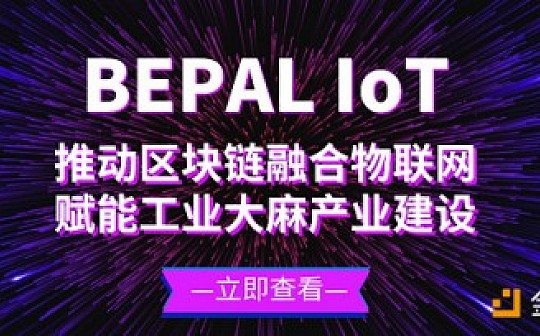 BEPAL IoT :推动区块链融合物联网赋能工业大麻产业建设