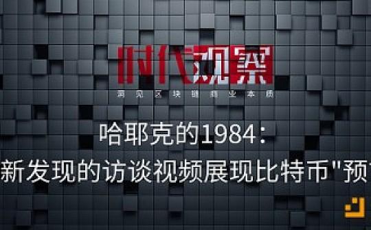 哈耶克的1984:重新发现的访谈视频展现比特币预言