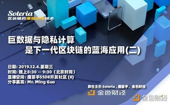 Ming Guo:巨数据和隐私计算是下一代区块链的蓝海应用(二)(下)