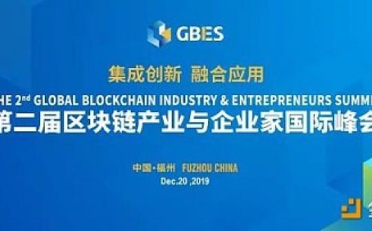 [公鹿錢包]應邀參加第二屆區塊鏈產業與企業家國際峰會