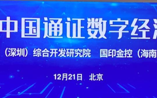 一文读懂中国通证数字经济峰会之新思想