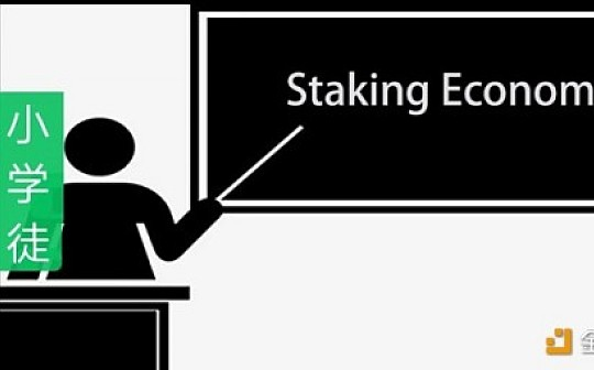 Staking Economy:(一)源自pow缺陷