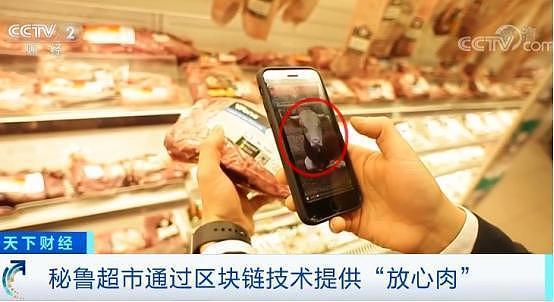 秘鲁超市通过区块链溯源肉品-宏链财经